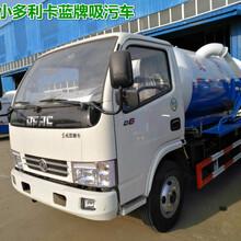 大兴安岭东风5吨8吨10吨吸污车厂家包送图片