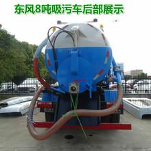 大兴安岭东风5吨10吨吸污车环保局采购车型图片