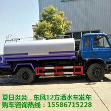 大庆东风老款12方洒水车厂家优惠价格图片