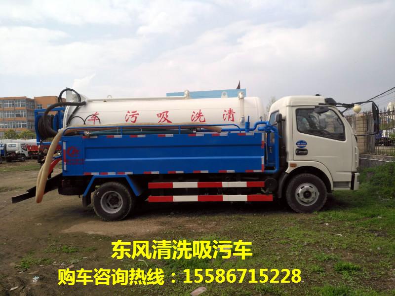枣庄东风清洗吸污车优惠价出售