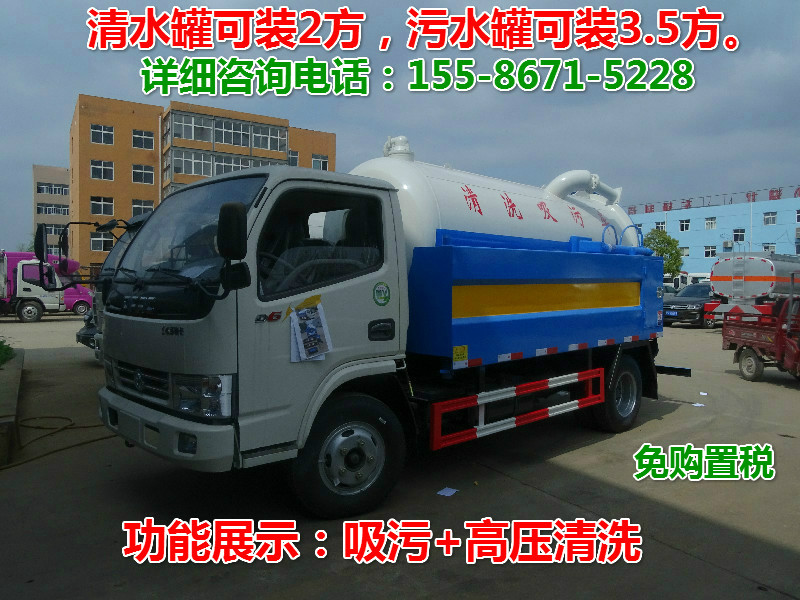 内蒙古东风凯普特蓝牌清洗吸污车厂家价格