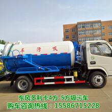 大兴安岭东风4吨5吨吸污车产品报价图片