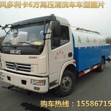 雅安东风4方高压清洗车厂家工厂直销订购图片