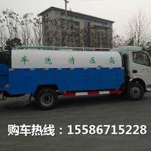 铜陵东风4方高压清洗车厂家工厂直销订购图片