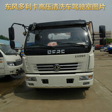 西藏东风4方高压清洗车厂家工厂直销订购图片