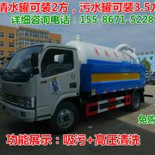 吐鲁番地区东风小清洗吸污车价格玉柴机配置好进口高压泵图片