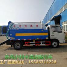 石家庄市东风小清洗吸污车价格玉柴机配置好进口高压泵图片