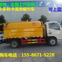 大兴安岭地区东风小清洗吸污车价格玉柴机配置好进口高压泵图片