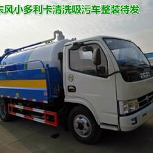 张掖市东风小清洗吸污车价格玉柴机配置好进口高压泵图片