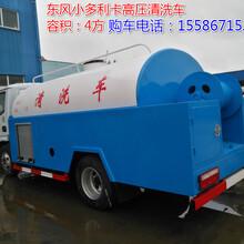 阜新市销售蓝牌东风4方高压清洗车厂家供应图片