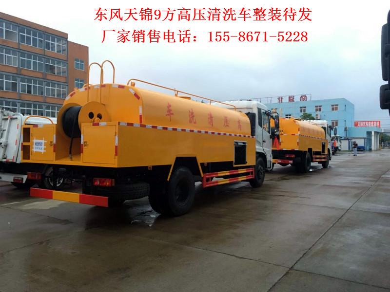 黑河市9方东风天锦高压清洗车专业厂家直销