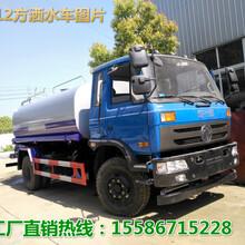 辽宁省供应东风新款12吨洒水车国五现车销售图片