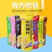 河南垚森食品有限公司从事生产山药薄片网红零食薯片追剧零食办公零食整箱批发