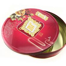 圆形月饼包装盒,月饼圆形铁盒,月饼包装铁盒定制