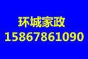 宁波专业钟点工,家庭保洁,疏通各种管道,空调维修图片