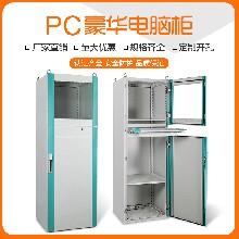 PC豪华电脑柜工业车间专用柜立式电脑控制柜电脑显示柜图片