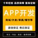 南通app开发商APP南通商城类APP学校政府类APP食品餐饮外卖APP医疗保健类APP礼品类APP