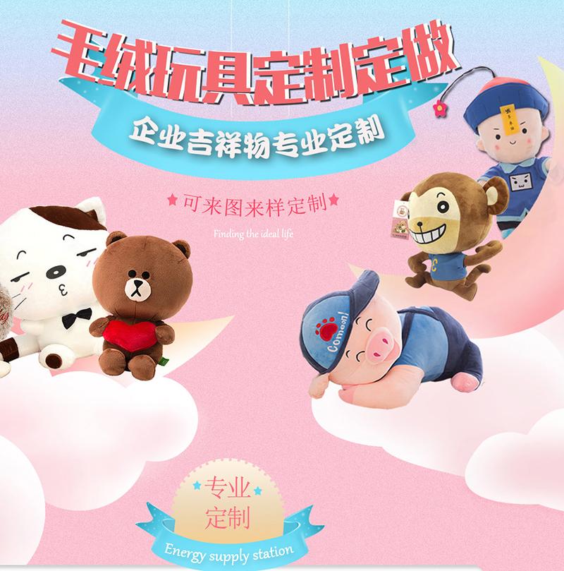 深圳市亿美辰玩具娃娃批发情人节礼物