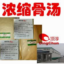 浓缩骨汤料厂家浓缩骨汤品牌上海浓缩大骨白汤图片