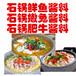 石锅酱料批发供应石锅鱼酱料厂家石锅肥牛酱料配方