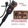 變頻發熱/變頻IPPC電烙鐵上海IPPC熏蒸章卡板木托盤烙印機