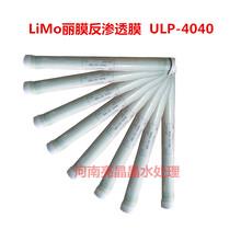 郑州4040丽膜反渗透膜代理商4040/8040丽膜厂家直销
