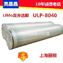 供应上海膜芮ULP-8040反渗透膜8040反渗透膜的价格8040膜批发商