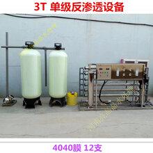 武陟0.5吨纯水设备0.5t/h纯净水设备井水处理设备0.5T图片