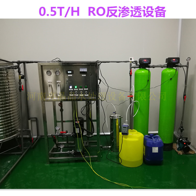 唐河安装一套食品水处理设备大概多少钱0.5吨反渗透水处理设备价格