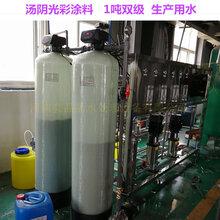 孟州厂家现货0.5吨/小时纯净水设备郑州生产纯水的设备图片