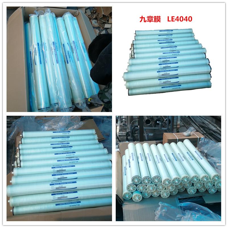 纯水设备反渗透4040ro膜LE-4040苦咸水淡化膜九章膜