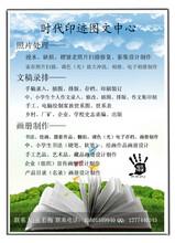 北京哪家稿件修改、稿件录入、稿件校对、时代印迹图文中心