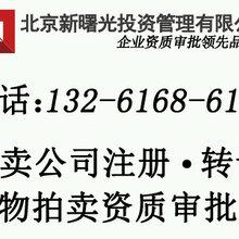 北京寄卖行转让过户带艺术品备案的寄卖行公司转让