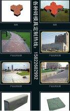 宁夏S型地砖设备多少钱、广场砖制砖机械厂图片