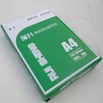 江苏A4纸全木浆70g双面复印A3办公用纸生产厂家