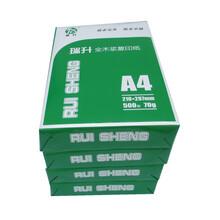 供应A3A4全木浆办公用纸70g高速快印复印纸生产厂家