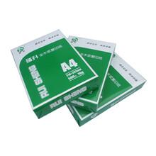 成都A3A4环保复印纸70g多功能打印纸生产厂家图片