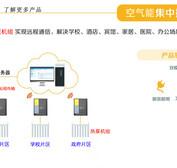 分布式热泵机组远程物联网控制系统