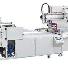 花纸丝印机包装纸箱网印机纸张丝网印刷机图片