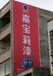木府广告3D彩绘油画酒店配画墙体广告