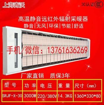 九源電熱板電輻射加熱器高溫輻射靜音電熱幕SRJF-X-30