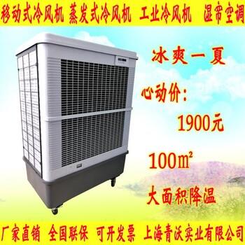 雷豹12000風量移動環保水冷空調車間降溫設備