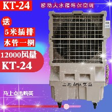 KT-24夏季移動降溫冷風機大型通風環??照{圖片