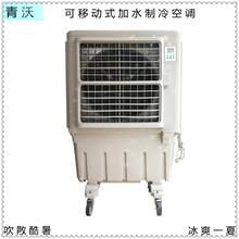 移動加水空調扇KT-1E-3三面濕簾移動冷風機圖片