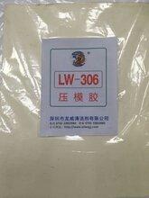 龙威LW306橡塑模具洗模胶厂家直销洗模胶批发洗模胶价格图片