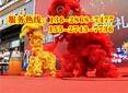 武汉专业舞龙舞狮开业,舞龙舞狮、醒狮表演、威风锣鼓队、腰鼓队图片