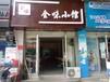 杭州余杭區小吃店轉讓店鋪轉讓公司轉店快