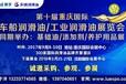 2017第十屆中國·國際潤滑油、脂、養護用品及技術設備展覽會