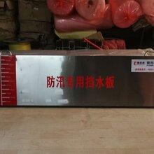 潮州车库挡水板铝合金防汛门供应图片