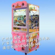 北京抓娃娃游戏机批发夹公仔游戏机专卖